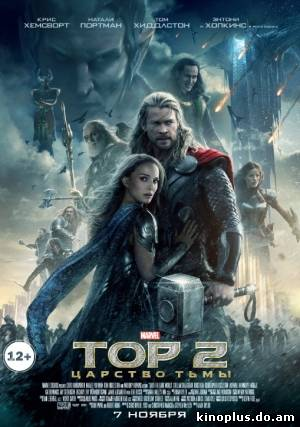 Тор 2: Царство тьмы / Thor: The Dark World (2013) WEBRip-AVC